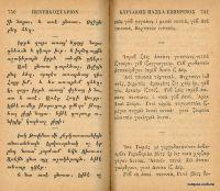 missel-grec-750-1.jpg