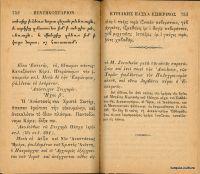 missel-grec-752-3.jpg