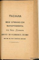 missel-grec-769